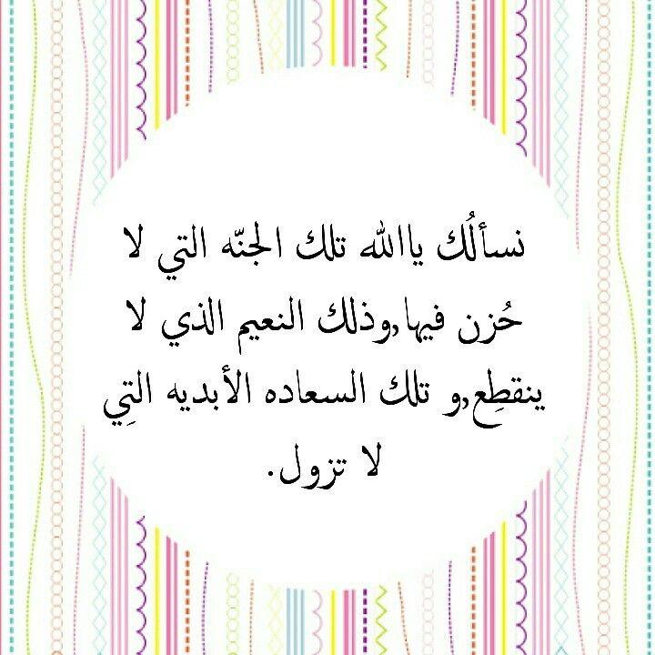 Pin By ادعيه و اذكار On الحمد لله Word Search Puzzle Words Faith