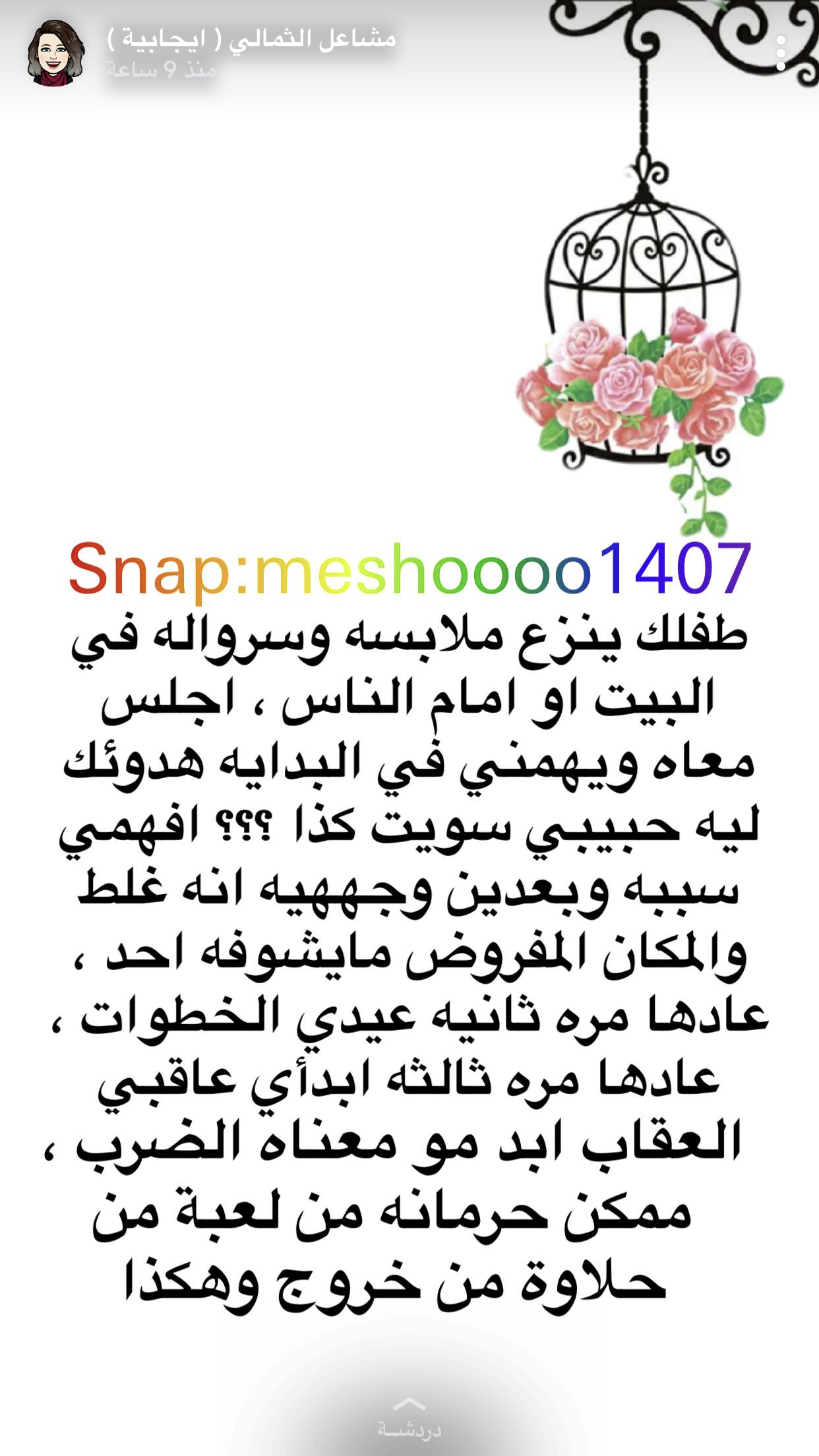 Pin By Fff On سنابيات Words Word Search Puzzle Abs