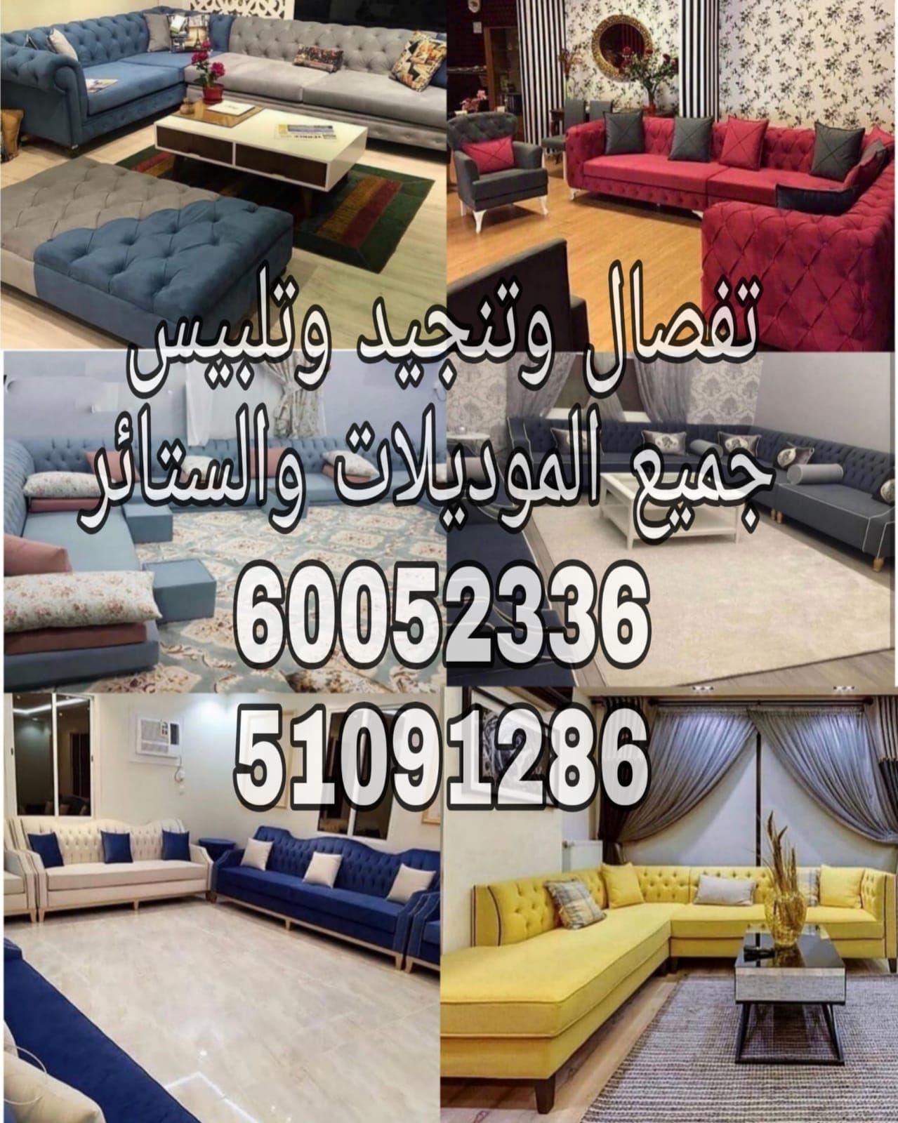 تفصال وتنجيد Home Decor Decals Home Decor Decor