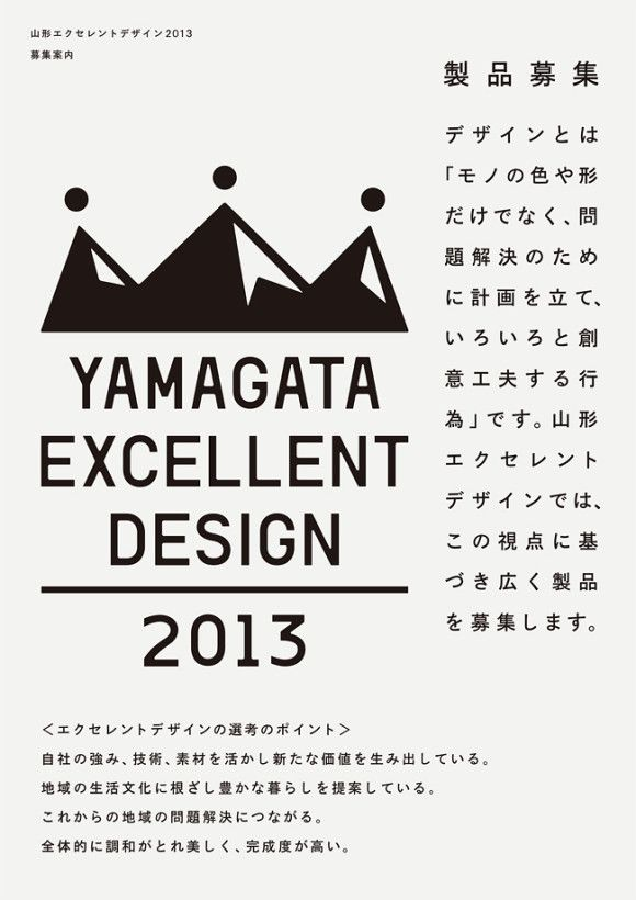 Akaoni-Logo and flyer for Yamagata Festival of Design Excellence, 2013