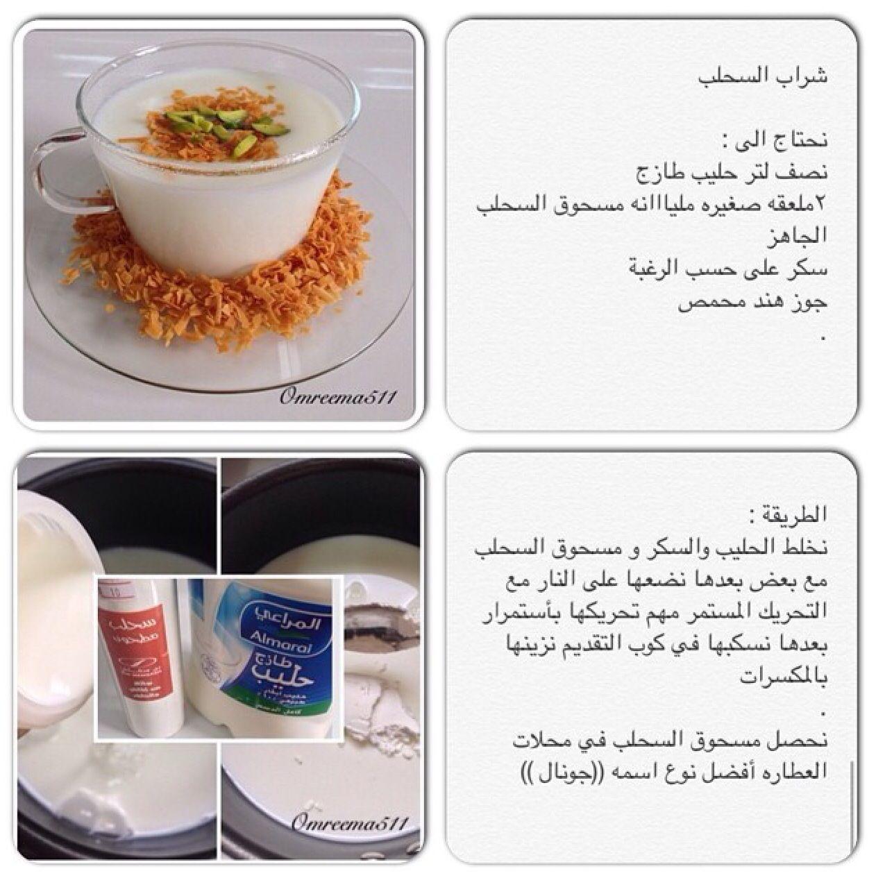 شراب السحلب Coffee Drink Recipes Fruit Drinks Coffee Recipes