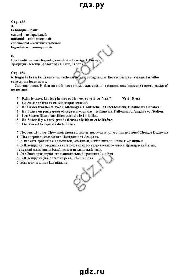 Ответы к учебнику французского языка селиванова 6 класс