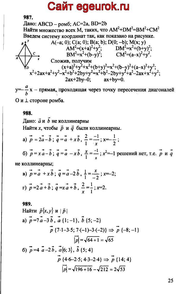 Гдз геометрия атанасян издание 14 бесплатно скачать