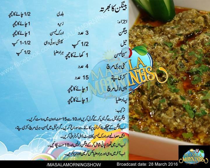 Baingan Bharta Cooking Recipes In Urdu Kitchen Recipes Masala Tv Recipe