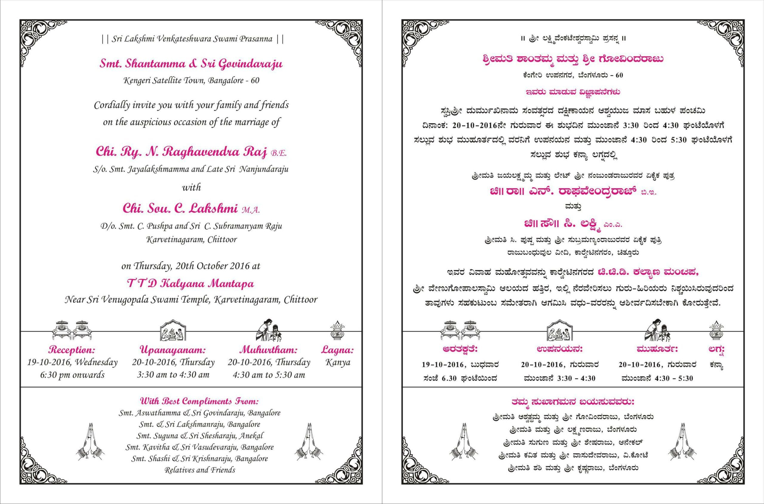 22 Kannada Wedding Card Cover Page Marriage Invitation Card Marriage Cards Marriage Invitations