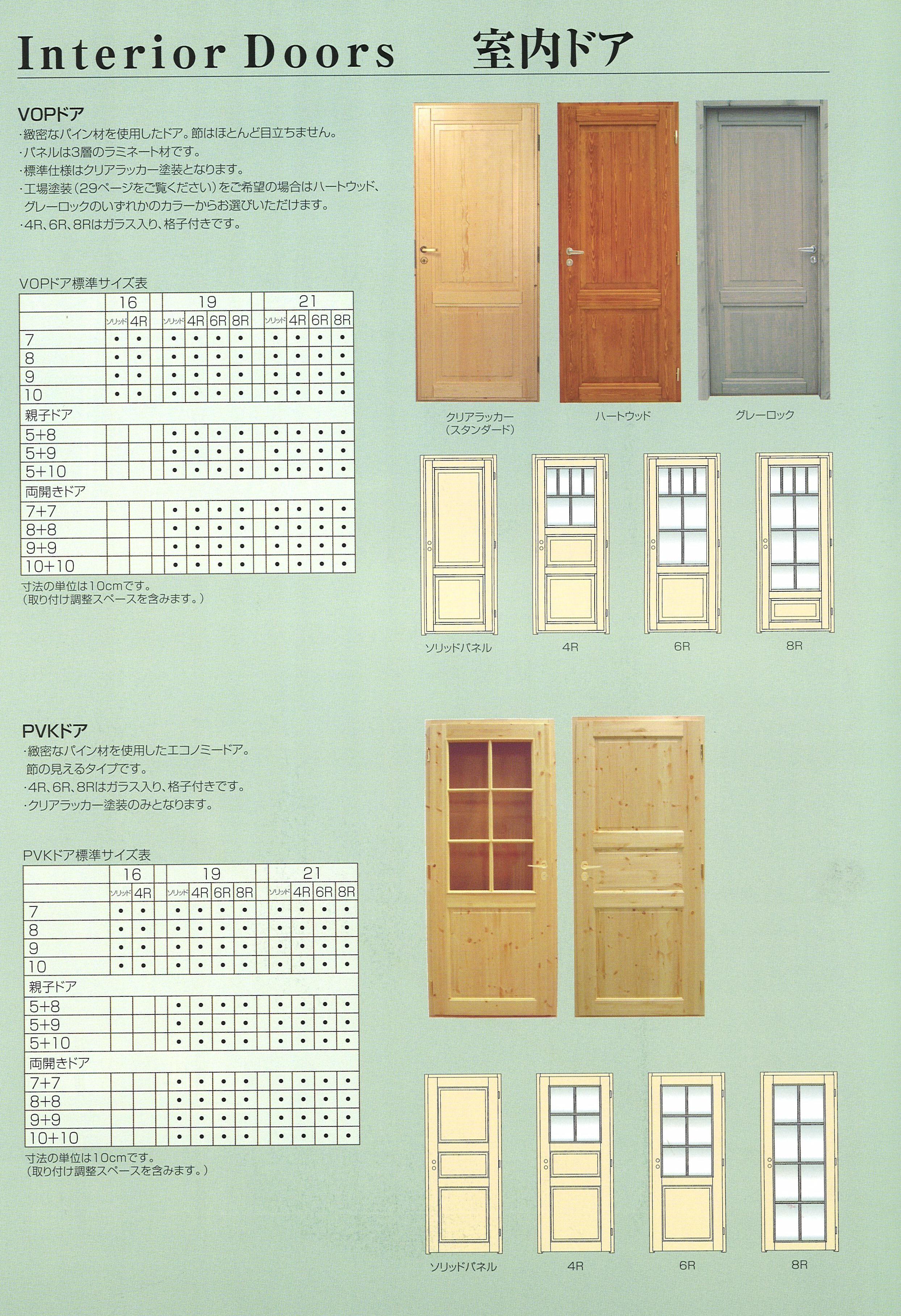 室内ドア こちらからお選びいただけます vopドア 節無 塗装可能