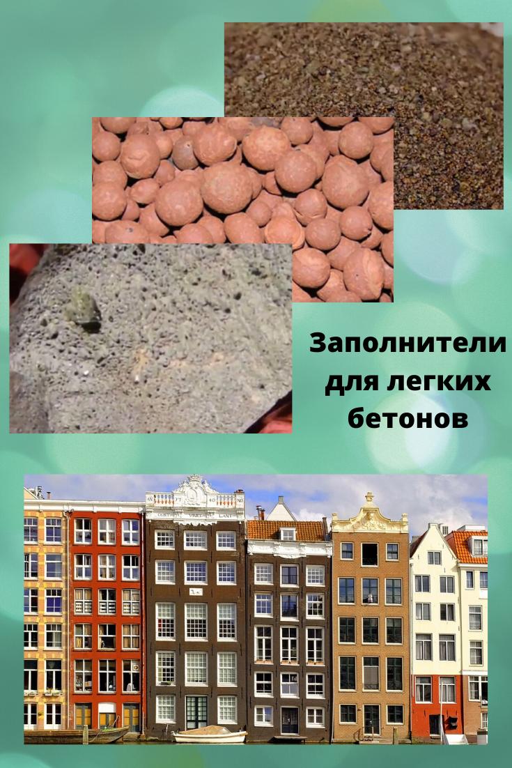 Составы бетонов легкого купить бетон рязань цены