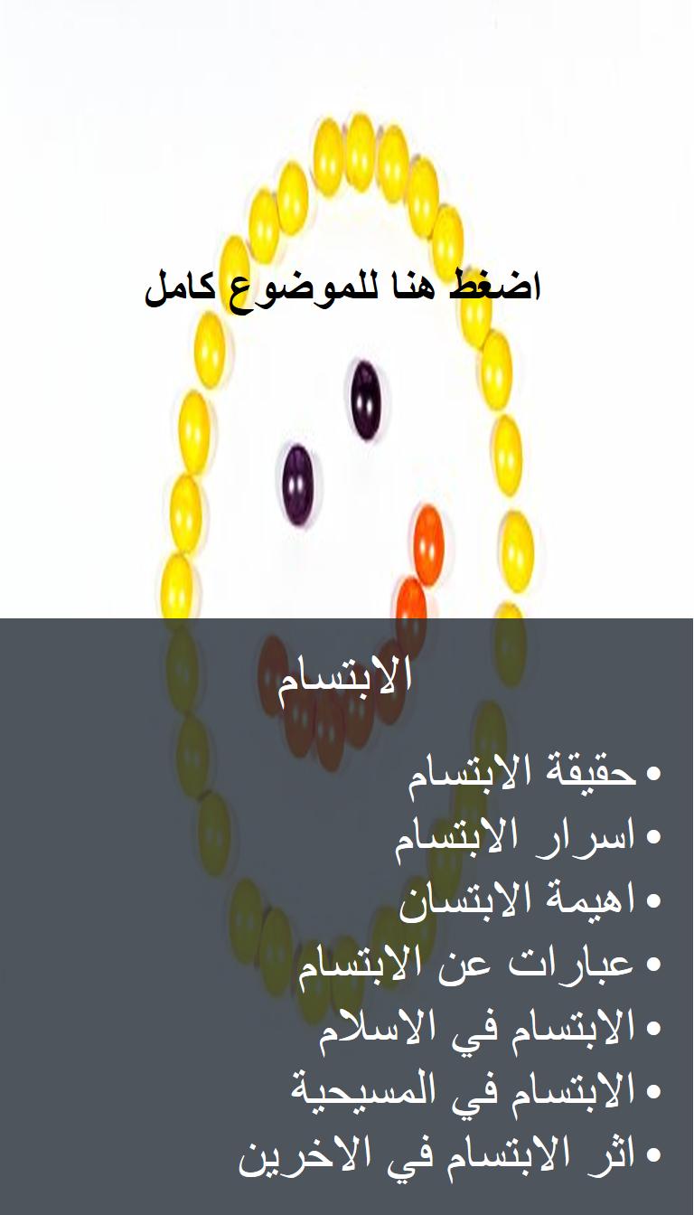حقيقة الابتسامة وأسرارها وتعرف علي فوائد وأهمية مع عبارات وحكم عن في الإسلام والمسيحية تعلم ابت Pinterest Humor Pinterest Social Social Media Pinterest