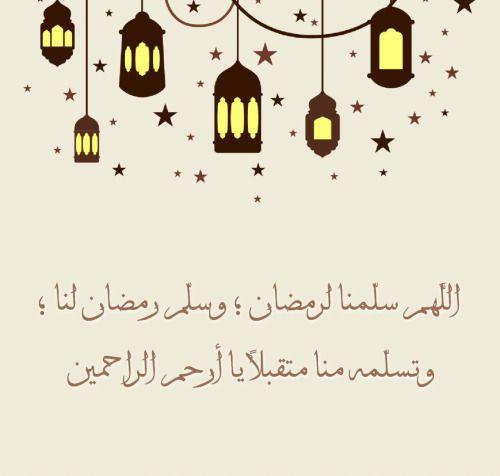 Omamir Ramadan Decorations Ramadan Islamic Quotes