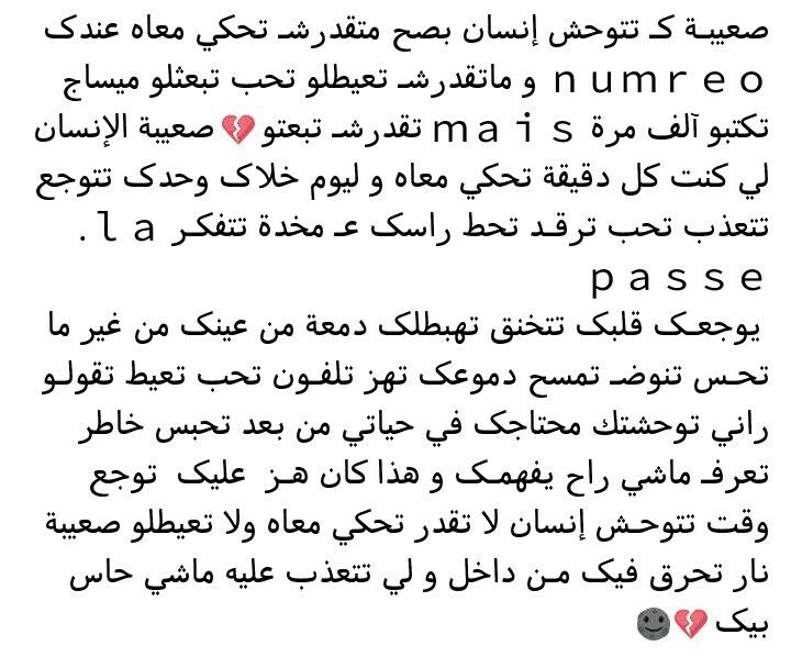 Pin By Asma On Fb Beautiful Arabic Words Words Arabic Words