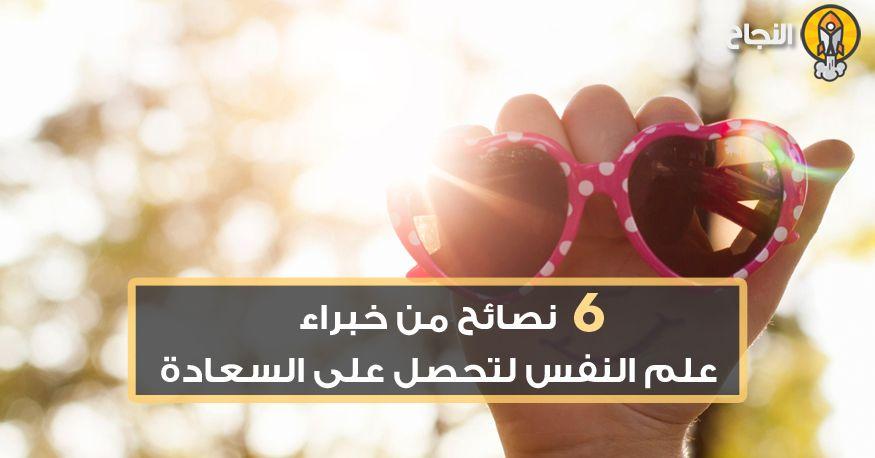 6 نصائح من خبراء علم النفس لتحصل على السعادة Frame