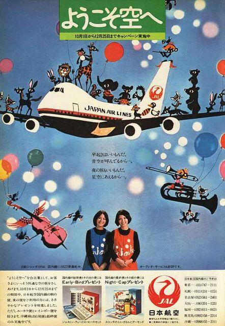 Vintage JAL Advertisement