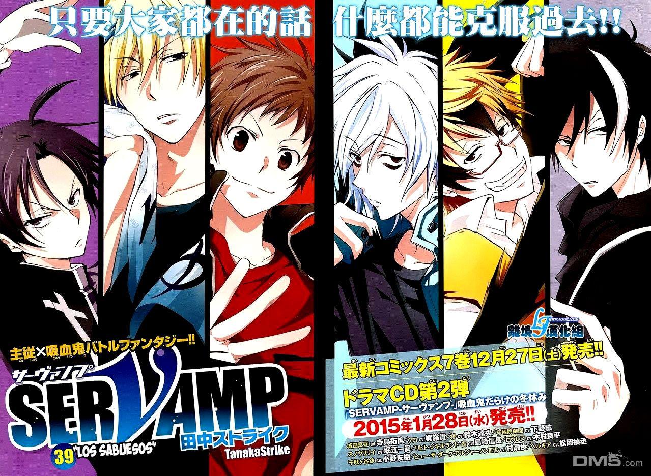 Servamp 39 Nora no Fansub Anime, Manga, Art