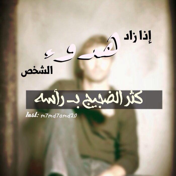 اذا زاد هدوء الشخص كثر الضجيج براسه Places To Visit Arabic Calligraphy Calligraphy