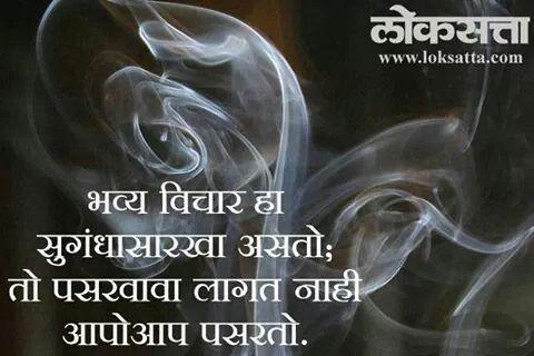 Loksatta Marathi   Nice Quotes   Best quotes, Quotes, Nice