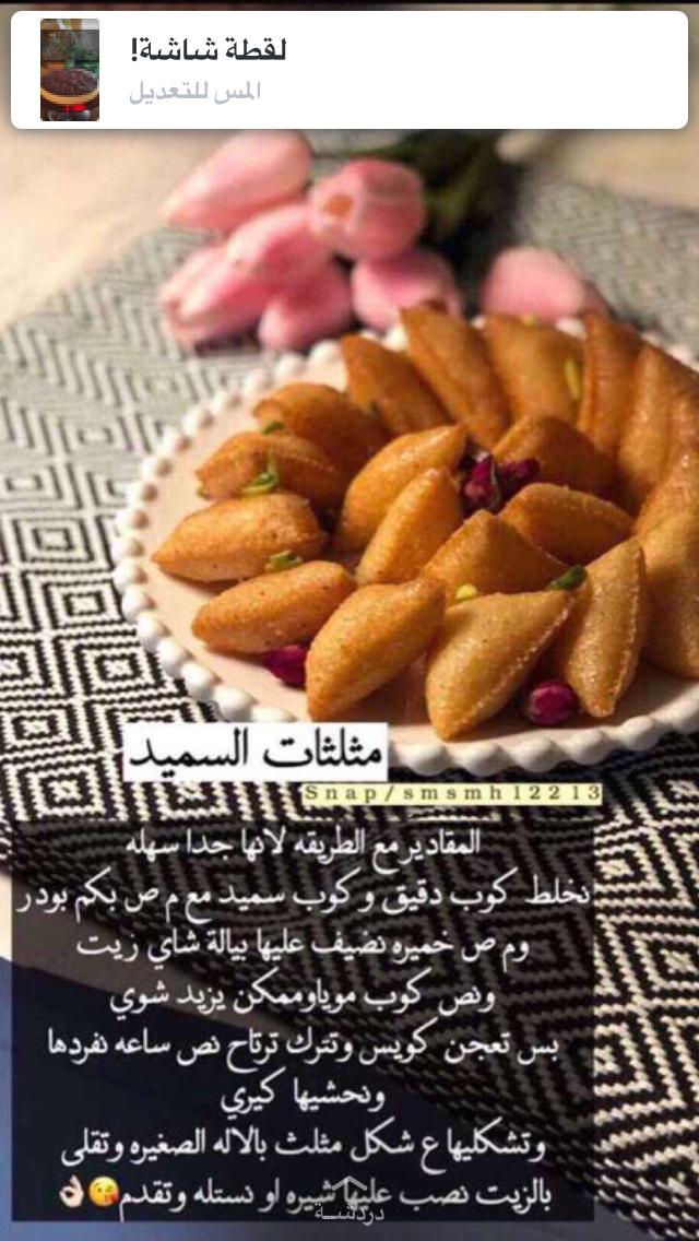 مثلثات السميد Arabic Food Food Recipies Cooking Recipes Desserts