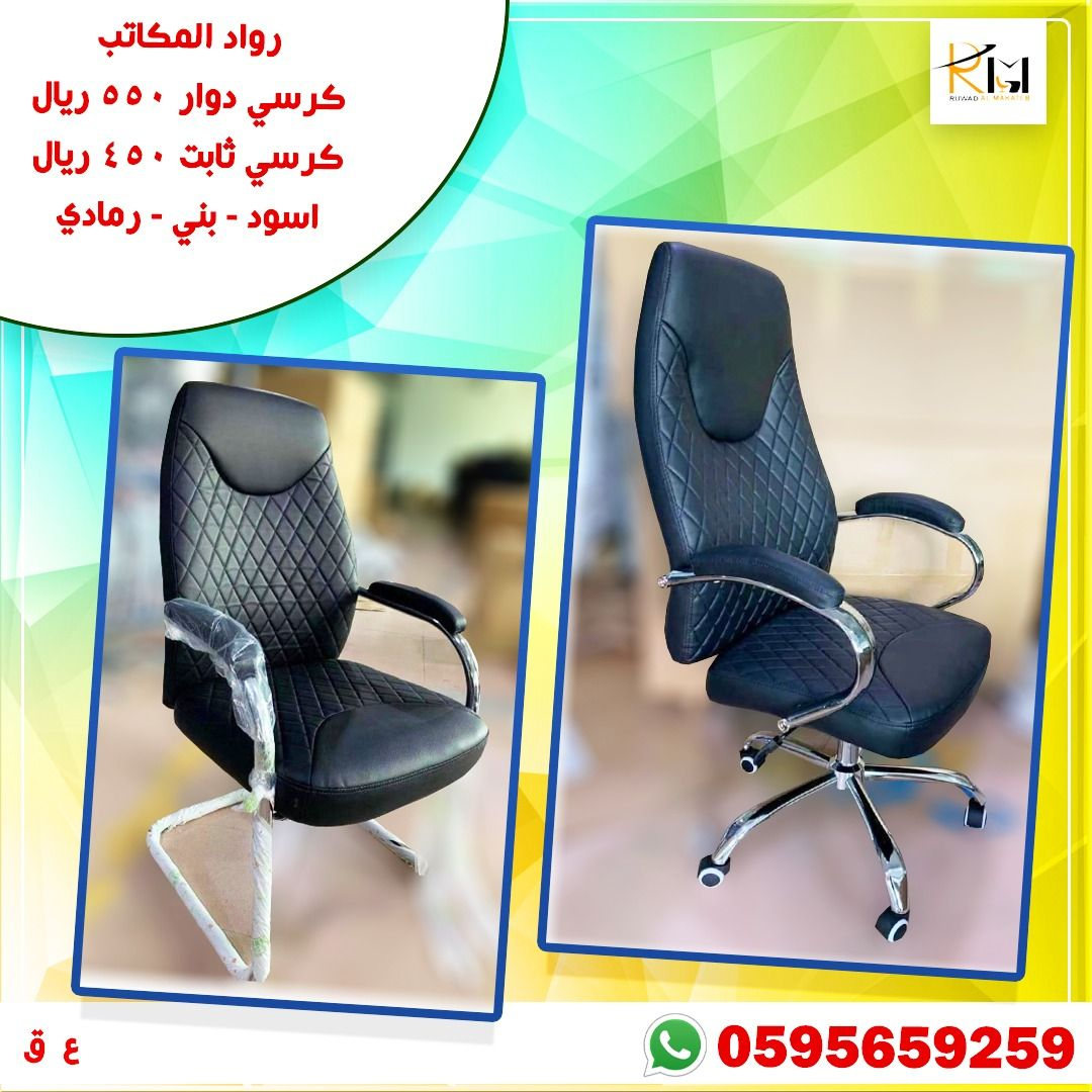 كرسي جلد متحرك وثابت جوده عاليه Office Chair Chair Home Decor