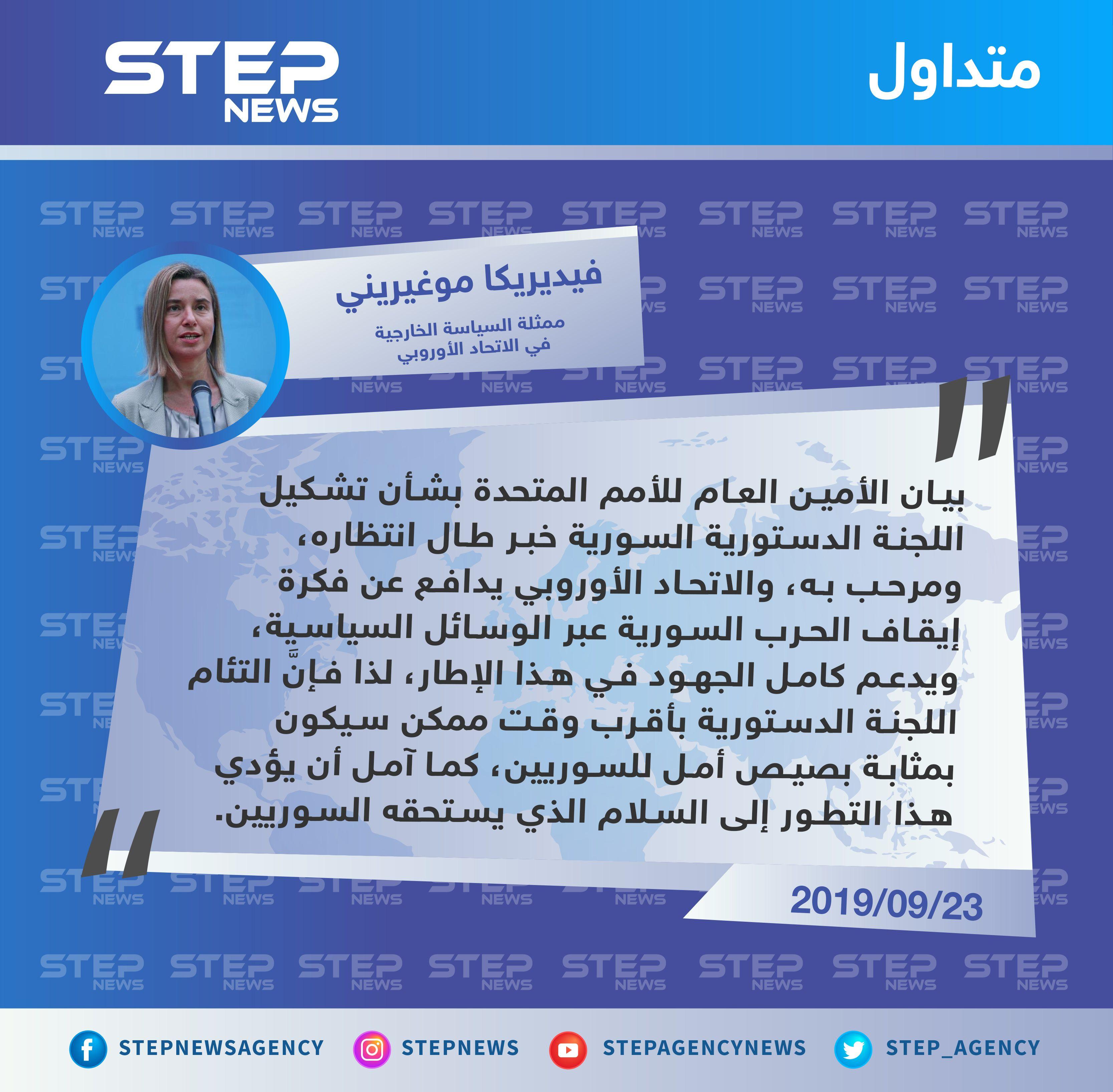 موغيريني تشكيل اللجنة الدستورية سيكون بمثابة بصيص أمل للسوريين