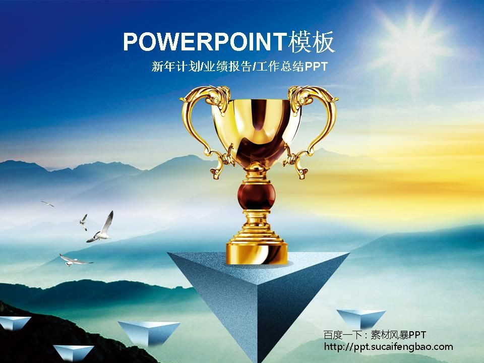 Performance development plan powerpoint #PPT# PPT PPT templates - development plan templates