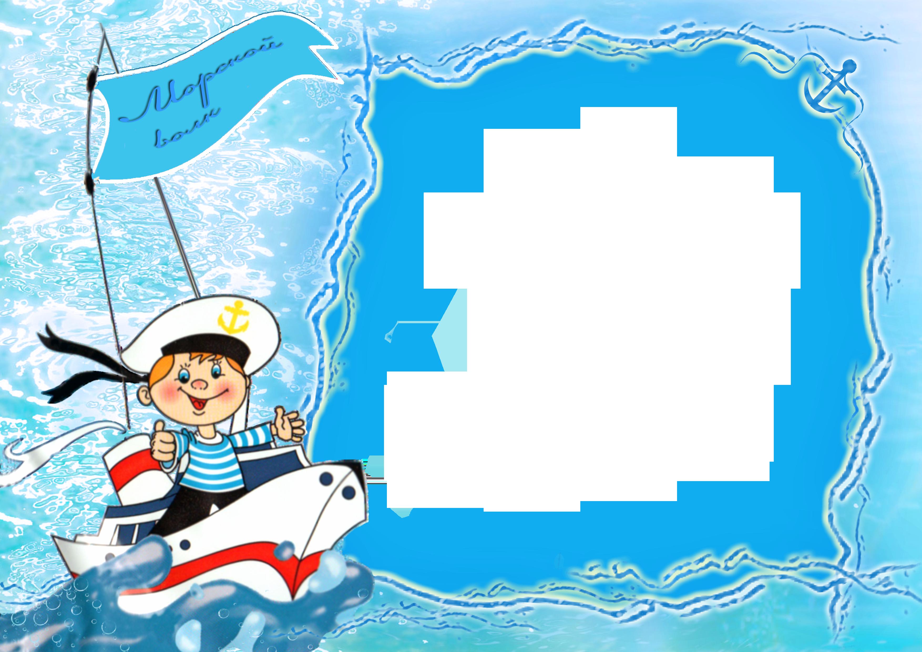 Опубликовал. Рамка для фото Морской волк. PNG, 300dpi, А4. Автор