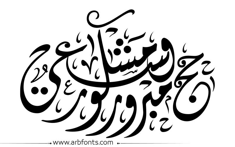 مخطوطة صورة إسم مخطوطات الحج والعمره حج مبرور Arabic Calligraphy Calligraphy Art