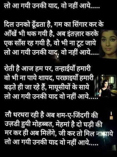 Pin By Meena N On Hindi Songs And Lyrics Old Song Lyrics Romantic Songs Old Bollywood Songs We already checked that the download link to be safe, however for your own protection we recommend. pinterest