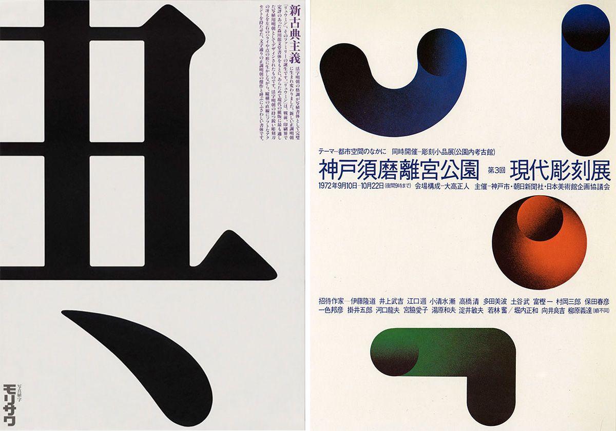 graphiste japonais