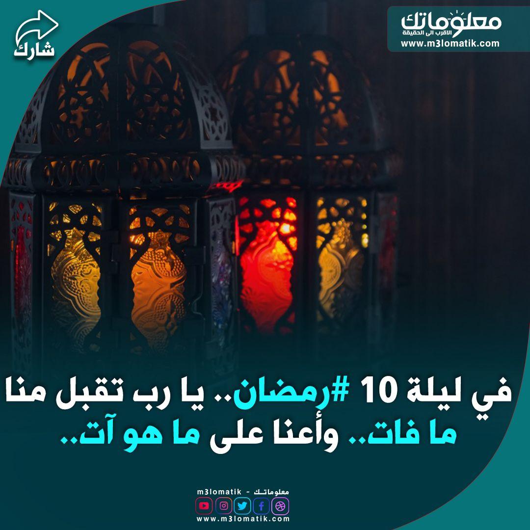 يا رب رمضان Poster Movie Posters Movies