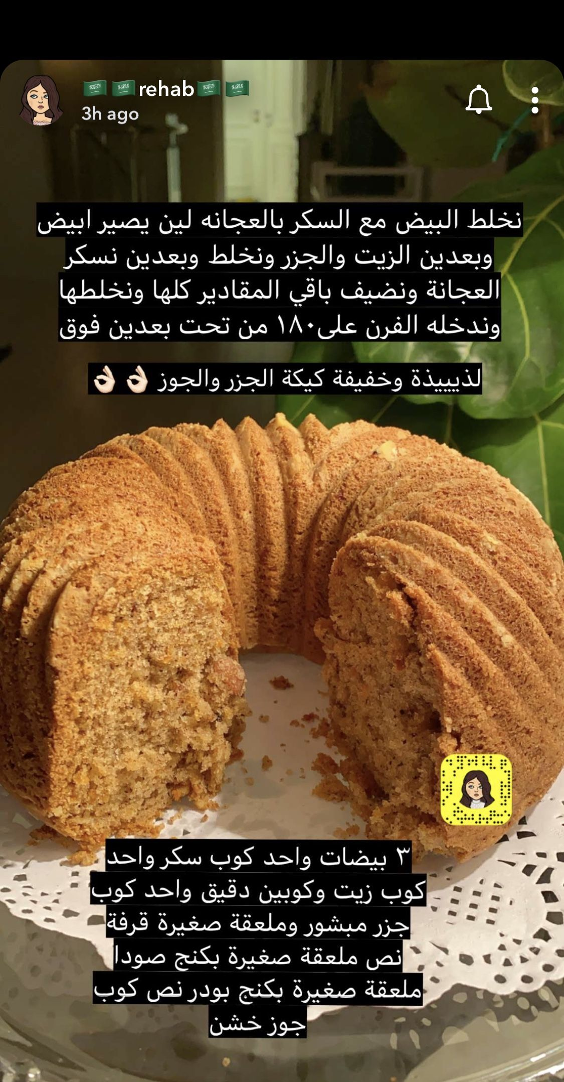 Pin By Shamsa On Food Arabic Sweets Recipes Arabic Food Cooking Recipes Desserts