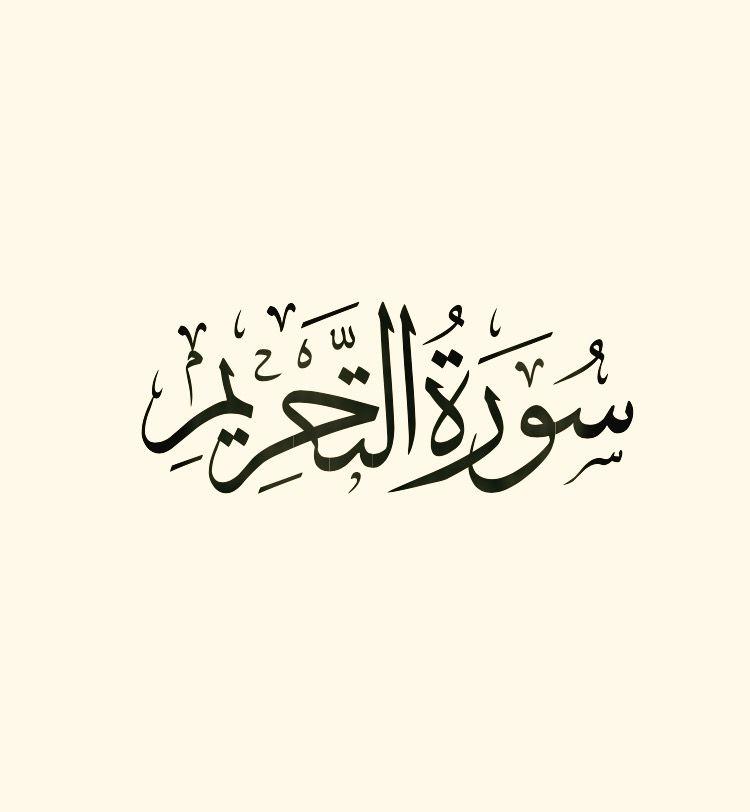 سورة التحريم قراءة وديع اليمني Arabic Calligraphy Calligraphy Music
