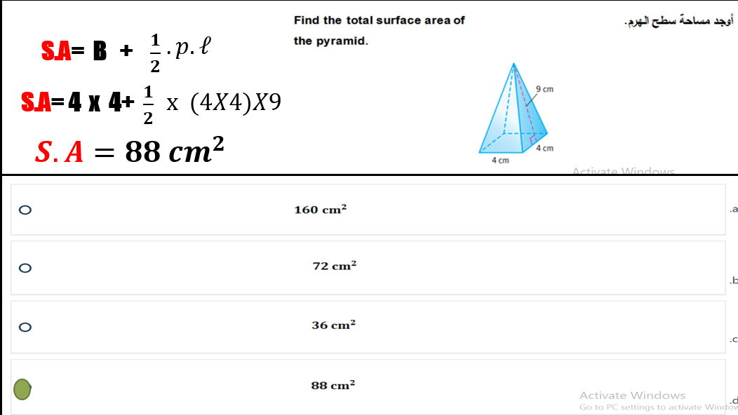 الرياضيات المتكاملة بوربوينت الاختبار المركزي بالإنجليزي للصف السادس مع الإجابات Surface Pyramids Chart
