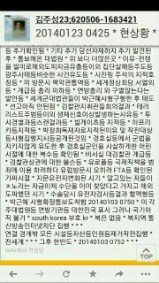 무효원천무효 2014-11-06 2014-11-07