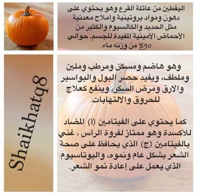 Pin By Almaadheed On صحه Fruit Cantaloupe Food