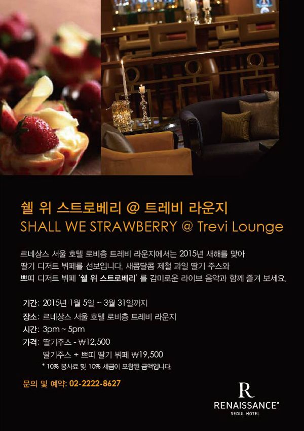 2015 서울 딸기뷔페 프로모션 정리♡ (w호텔 추가) : 네이버 블로그