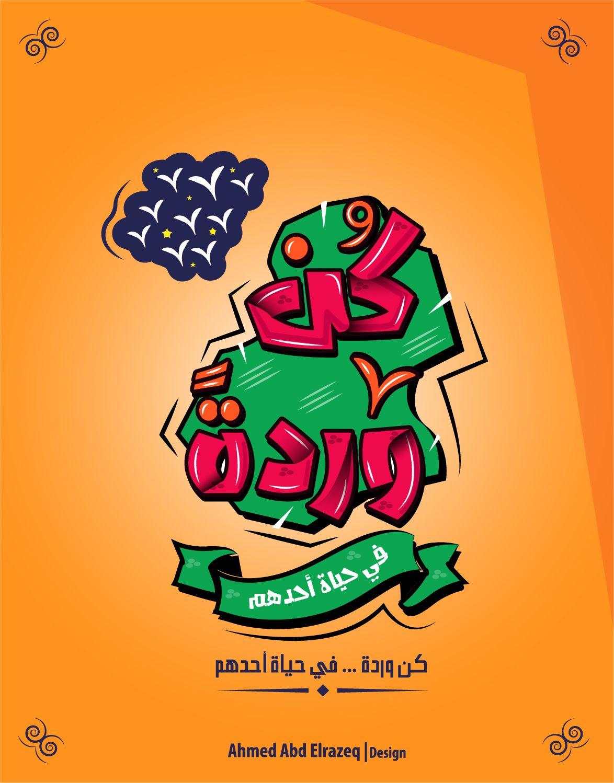 تايبوغرافي عربي كن وردة in 2020 Arabic calligraphy art
