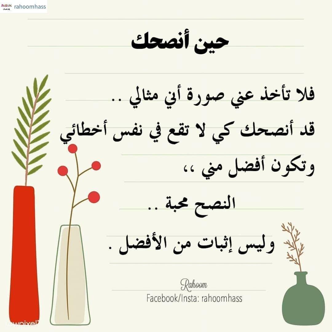 Pin By Shizuka Dz On Post Islamic Phrases Photo Quotes Arabic Love Quotes