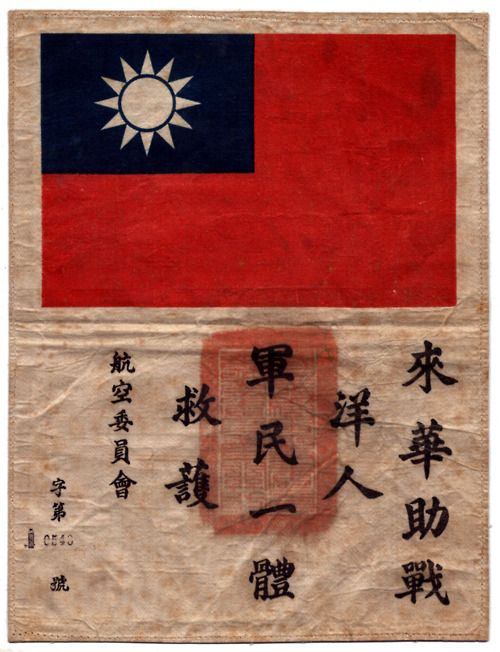A Blood Chit Issued To The American Volunteer Group Flying Tigers
