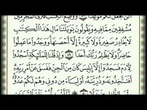 Quran Surah Al Kahf By Sheikh Abdul Rahman Al Sudais With Arabic Writing Youtube Its Friday Read Surah Kahf Surah Al Kahf Quran Surah Al Kahf