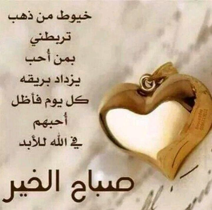 أم بندر On Twitter Good Morning Arabic Good Morning Roses Good Morning Greetings