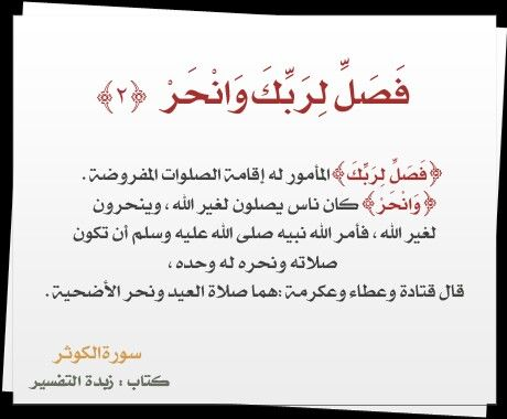 تفسير سورة الكوثر 2 Holy Quran Islam Quran