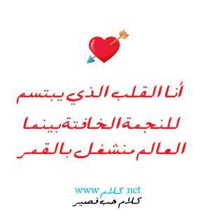 كلام حب قصير شعر حب وغزل قصير للحبيب مكتوب علي صور Love Words Words Arabic Calligraphy