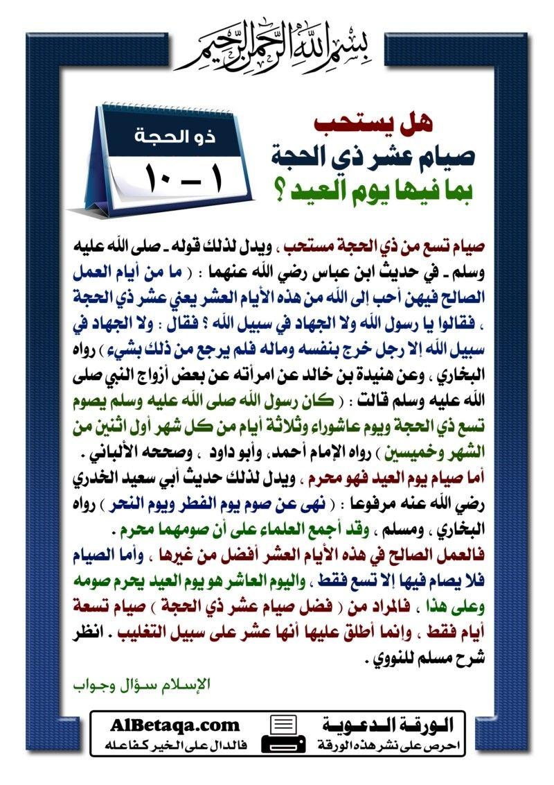 فضائل فوائد أحكام عشرة ذي الحجة والحج ويوم عرفة والأضحية Quran Tafseer Islam Islamic Qoutes