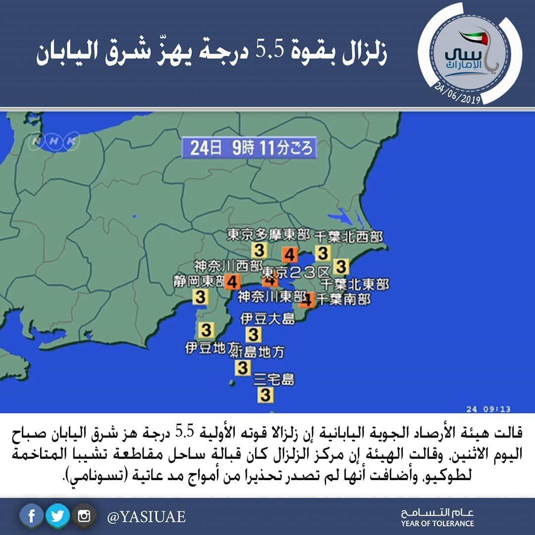 عاجل زلزال بقوة 5 5 درجة يهز شرق اليابان قالت هيئة الأرصاد الجوية اليابانية إن زلزالا قوته الأولية 5 5 درجة هز شرق اليابان ص Pandora Screenshot Screenshots