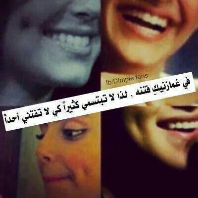 غمازات Words Romantic Quotes Arabic Funny