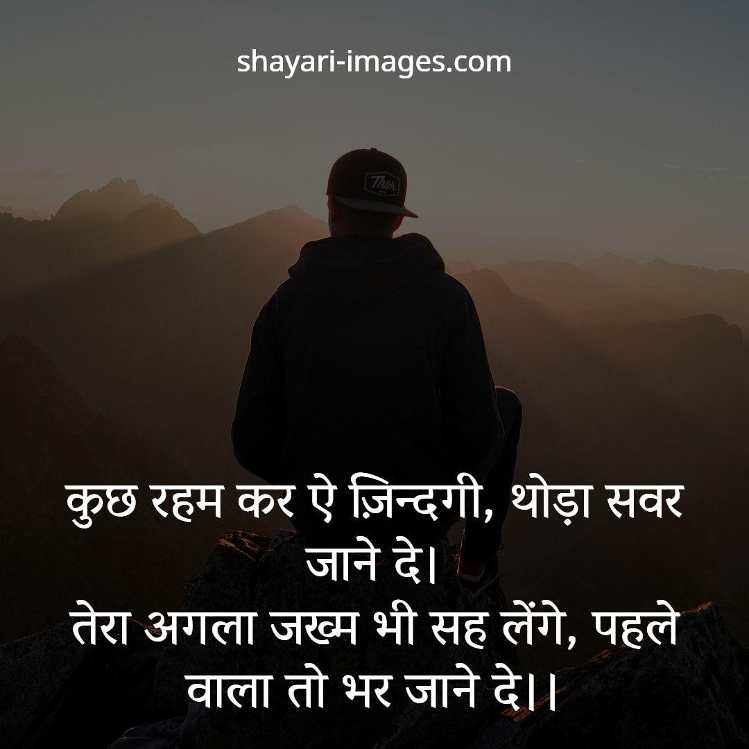 Kuch Raham Kar Ae Zindagi Thoda Good Thoughts Quotes