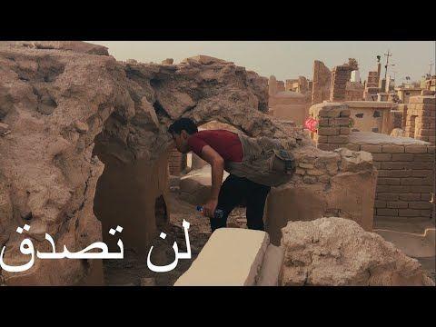 حصن في العراق غريب عجيب فيه دهاليز سريه وسجون يتجول فيها هذا الشاب محمد الدرويش Youtube Natural Landmarks Landmarks Travel