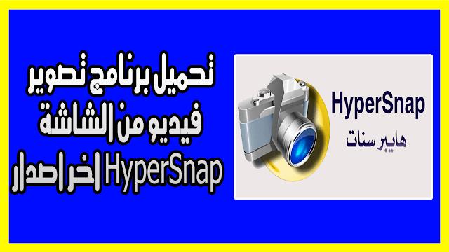 تحميل برنامج تصوير فيديو من الشاشة Hypersnap اخر اصدار برنامج هايبر سناب Hyper Snap من البرامج المميزة فى التقاط الصور لشاشة ال Camera Application Camera Tape