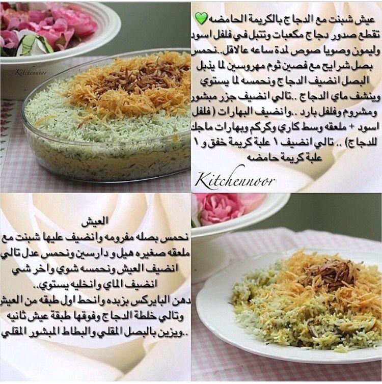 عيش شبنت مع الدجاج بالكريمة الحامضة Recipes Food Receipes Food And Drink