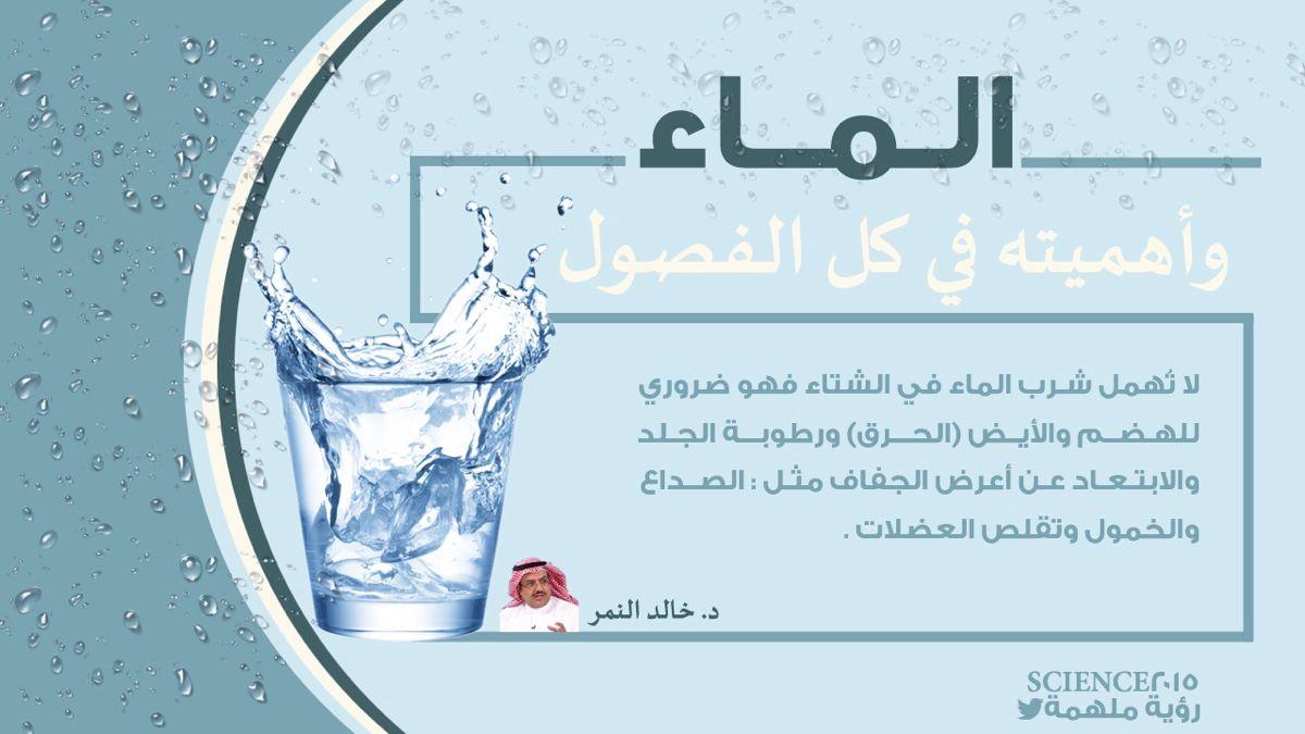 أهمية الماء Education