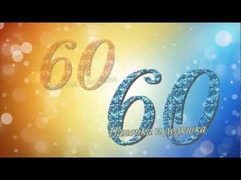 Pozdravlenie S Yubileem Slajd Shou Yubilej 60 Let Youtube S